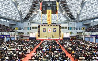 法輪大法2014臺灣法會 法輪功學員分享修煉心得