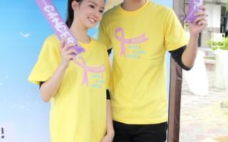洪言翔携手陈语安 支持抗癌活动