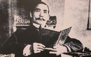 """中华民国国父孙中山提出""""民族、民权、民生""""的三民主义思想。图为孙中山读书时留影。(锺元翻摄/大纪元)"""