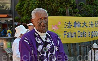 支持法輪功 新西蘭毛利酋長問候王治文
