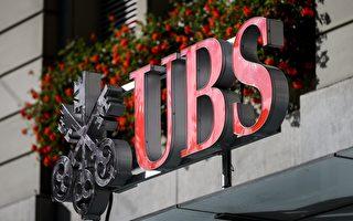 首宗外匯操縱案和解 6銀行被罰43億美元