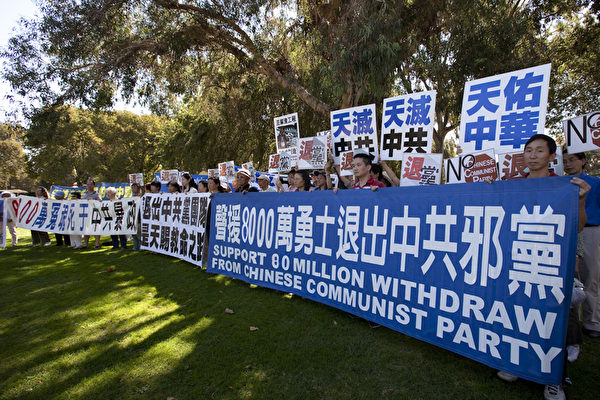 洛杉矶退党中心负责人:《九评》十年引巨变