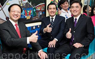 台北捷运松山线14日举行通车典礼,总统马英九(中)、行政院长江宜桦(左)、台北市长郝龙斌(右)试乘时竖起大拇指称赞。(陈柏州/大纪元)