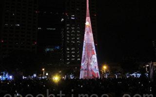 组图:台最高圣诞树亮了 欢乐圣诞城点灯