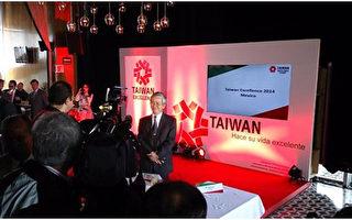 台湾精品  墨西哥买气看旺