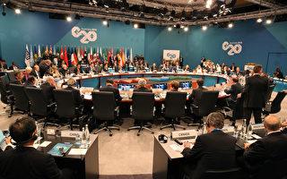 G20峰會達多項共識 承諾提振全球經濟