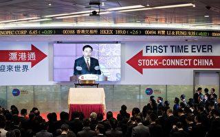 外媒:大陸公司欺詐 滬港通或損香港聲譽