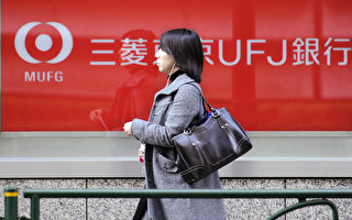 偽造報告 東京三菱銀行被罰3.15億美元