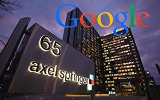 德国出版业巨头向谷歌低头