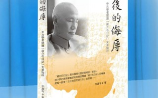 《最后的侮辱》辛灏年写蒋介石真实评价