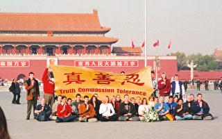 13年前36位西人法轮功学员天安门请愿