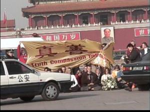 """2001年11月20日下午2时许,来自15个国家和地区的36名西人法轮功学员在天安门广场打出了写着""""真善忍""""的横幅,为法轮功进行和平请愿。(大纪元)"""