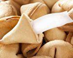 中餐馆的幸运饼干来源于日本。(fotolia)
