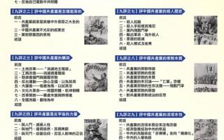 《九評》系列插圖 看清中國人苦難根源