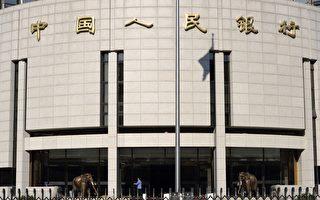 中国经济暴露危机 中共央行突降息