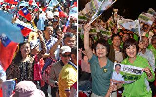 台灣九合一大選 藍綠緊繃 中共緊張