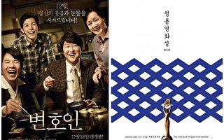 韓國電影青龍獎 《辯護人》入圍10項領跑