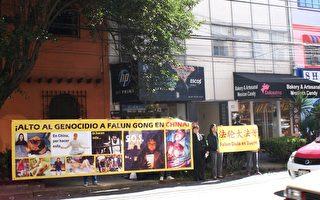 墨西哥法轮功学员谴责中共人权恶棍张德江