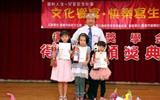 文化饗宴 快樂寫生趣兒童寫生比賽