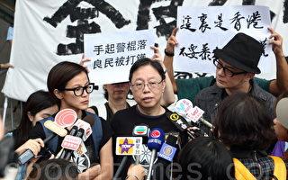 香港民團代憂被秋後算賬市民報案
