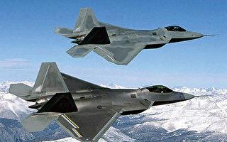 外媒:美F-22F-35戰機亮相 震懾中俄