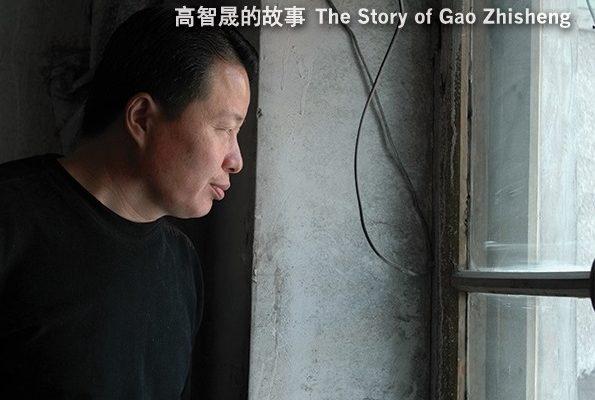 台举办《超越恐惧:高智晟的故事》座谈会| 大纪元