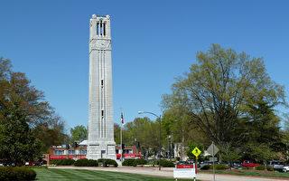 北卡州立大學計劃上調學費