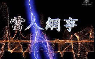 【工商報導】新唐人系列片《雷人網事系列》令人樂在其中思在其後