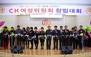 朝鮮族「CK女性委員會」在韓國創立