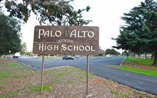 华人为何钟爱Palo Alto?