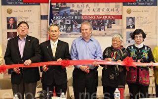 華裔移民對美貢獻良多