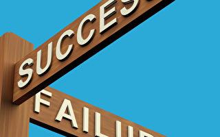 成功者or失败者 就看这十点