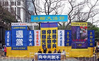 《九評》十週年 香港集會遊行籲解體中共