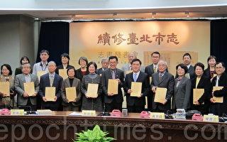 《续修台北市志》见证30年来台北城发展