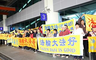 人權惡棍中共海協會長陳德銘抵台  民眾強烈抗議