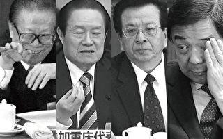 金言:中共歷史上新舊兩個「四人幫」
