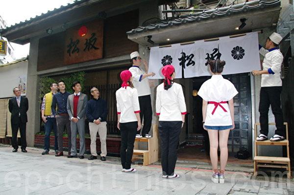 台視戲劇《幸福不二家》在台北舉行開鏡記者會。圖為松坂店開張。(黃宗茂/大紀元)