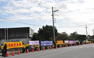 中共海協會長抵花蓮 法輪功學員籲停止迫害