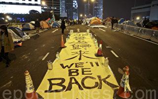 """金钟万人留守夜""""will be back""""满布广场"""