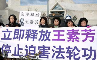 世界人权日 美国华府法轮功学员营救姊姊