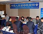 韓國首期「中國人投資移民說明會」,11月15日在位於首爾的「皇家酒店」舉辦。圖為大陸客商現場諮詢。(全宇/大紀元)