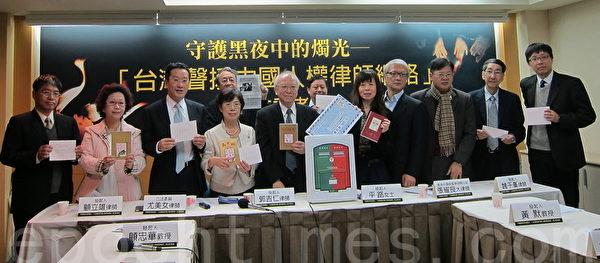 「臺灣聲援中國人權律師網絡」成立記者會12日於臺大校友會館舉行,未來將聲援受迫害的中國人權律師。(鍾元/大紀元)