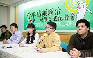 台青年占領政治5人當選 推選制改革