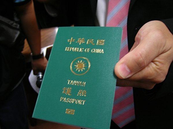图为台湾护照。(杨小敏/大纪元)