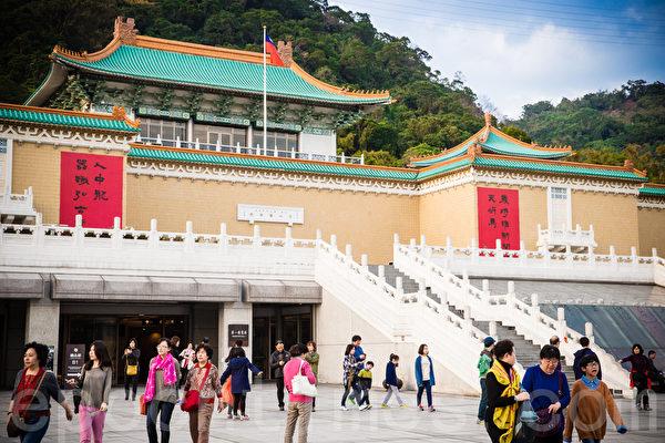 台湾国立故宫博物院。(陈柏州/大纪元)