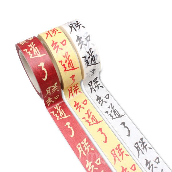 """""""朕知道了""""纸胶带。(国立故宫博物院提供)"""