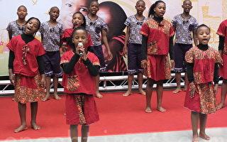 感恩助養6千貧童   非洲戰舞跨海獻藝