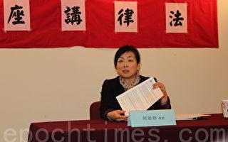 法律講座助華裔應對最新移民政策
