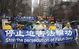 世界人权日 联合国总部前吁制止中共迫害