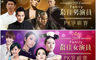 2014最佳男女演员票选 彭于晏曾沛慈夺冠
